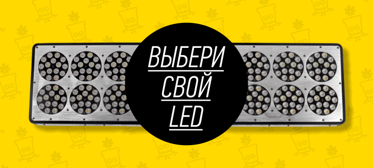 banner logo full growrobot choise your led